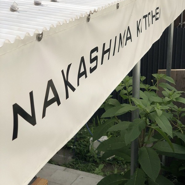 NAKASHIMA KITCHEN 後編。0006175012